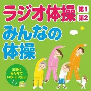ラジオ体操第1・第2/みんなの体操〜三世代みんなでいち・に・さん!〜[CD] gakuendo