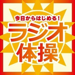 今日からはじめる!ラジオ体操 [CD] gakuendo