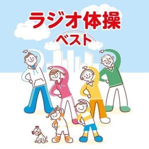 『ラジオ体操 ベスト』 実用音楽 [CD] gakuendo