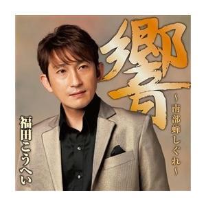 『響〜南部蝉しぐれ〜』 福田こうへい [カセットテープ/CD]|gakuendo