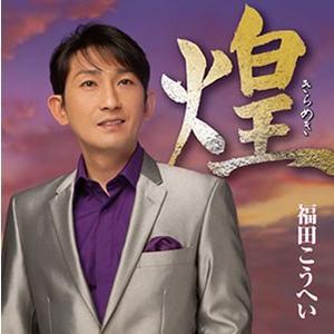 『煌』 福田こうへい [カセットテープ/CD]|gakuendo