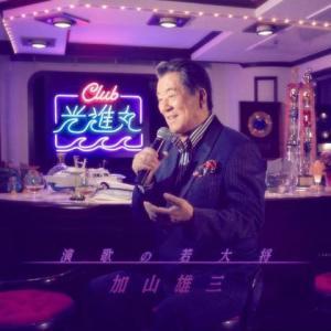 演歌の若大将~Club光進丸/加山雄三 [CD]|gakuendo