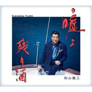嘘よ/残り酒/加山雄三 [CD]|gakuendo