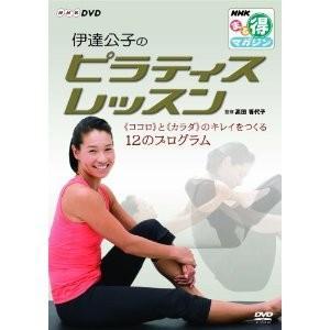 NHKまる得マガジン 伊達公子のピラティスレッスン 『ココロ』と『カラダ』のキレイをつくる12のプログラム [DVD] gakuendo