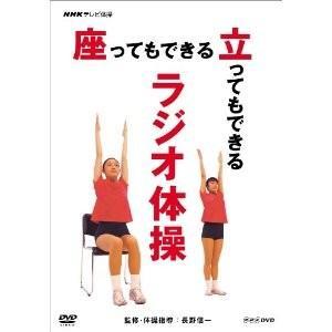 『NHKテレビ体操 座ってもできる 立ってもできる ラジオ体操』 [DVD]|gakuendo