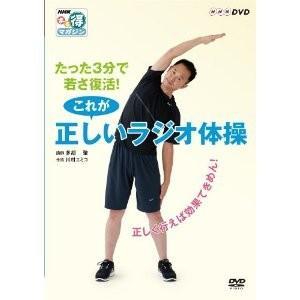 『NHKまる得マガジン たった3分で若さ復活! これが正しいラジオ体操 〜正しく行えば効果てきめん! 〜』 [DVD] gakuendo