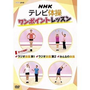 NHKテレビ体操 ワンポイントレッスン ~すべて解説! ラジオ体操第1・ラジオ体操第2・みんなの体操~ [DVD]|gakuendo