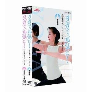 NHK趣味悠々 ヨガで元気に! 心も体もリフレッシュ DVDセット [DVD] gakuendo