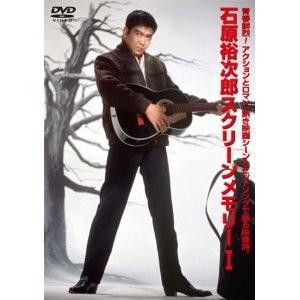 『石原裕次郎スクリーンメモリー1』 石原裕次郎 [DVD]|gakuendo