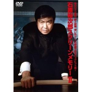 『石原裕次郎スクリーンメモリー2』 石原裕次郎 [DVD]|gakuendo
