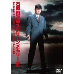 『石原裕次郎スクリーンメモリー3』 石原裕次郎 [DVD]|gakuendo