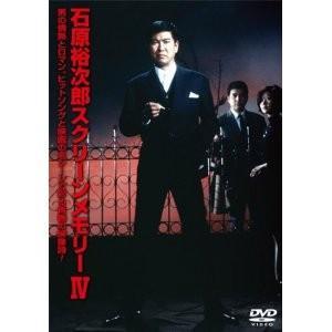 『石原裕次郎スクリーンメモリー4』 石原裕次郎 [DVD]|gakuendo