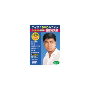 うたえもん(特別企画) 石原裕次郎 Vol.1 テイチクDVDカラオケ TEBK-7501|gakuendo