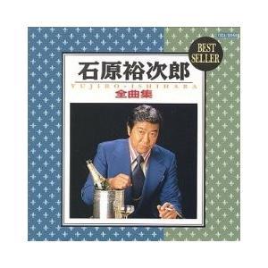 『全曲集』 石原裕次郎 [CD]|gakuendo