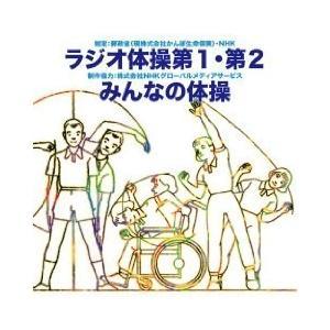 『ラジオ体操第1・第2』 [CD] gakuendo