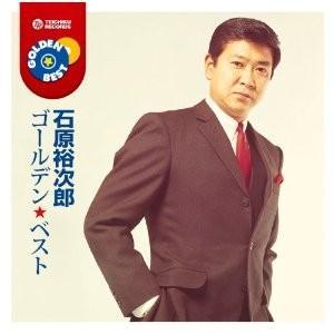 『ゴールデン☆ベスト』 石原裕次郎 [CD]|gakuendo
