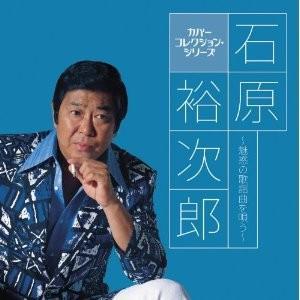 『カバー コレクション・シリーズ 石原裕次郎〜魅惑の歌謡曲を唄う〜』 石原裕次郎 [CD]|gakuendo