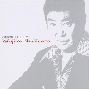 『ベストヒット20』 石原裕次郎 [CD]|gakuendo