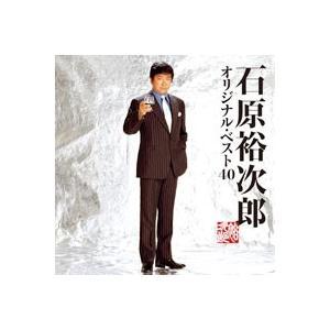 『石原裕次郎 オリジナル・ベスト40』 石原裕次郎 [CD]|gakuendo