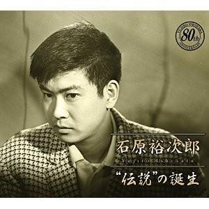 "『石原裕次郎""伝説""の誕生』 石原裕次郎 [CD]|gakuendo"