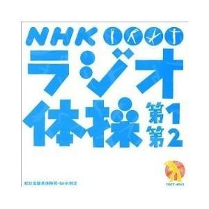 『NHK ラジオ体操 第1第2』 [CD]|gakuendo