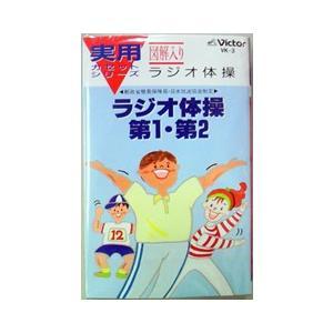 実用カセットシリーズ ラジオ体操 第1第2 [カセットテープ]|gakuendo