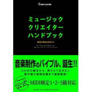 書籍 ミュージッククリエイターハンドブック MIDI検定公式ガイド