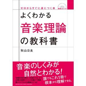 書籍 よくわかる音楽理論の教科書