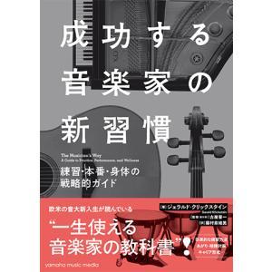 書籍 成功する音楽家の新習慣 練習・本番・身体の戦略的ガイド