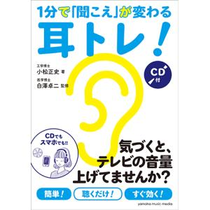 書籍+CD 1分で「聞こえ」が変わる耳トレ!