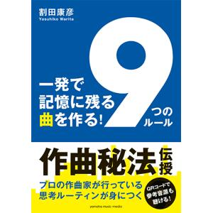 書籍 作曲 一発で記憶に残る曲を作る! 「9つのルール」