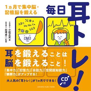 書籍 毎日耳トレ!〜1ヵ月で集中脳・記憶脳を鍛える〜