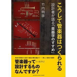 書籍 こうして管楽器はつくられる 〜設計者が語る「楽器学のすすめ」〜