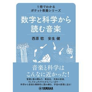 書籍 1冊でわかるポケット教養シリーズ 数字と科学から読む音楽