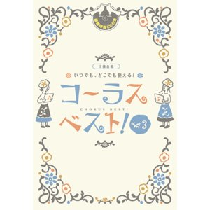 楽譜+CD 合唱/ピアノ 二部合唱 いつでも、どこでも使える コーラス・ベスト!vol.3