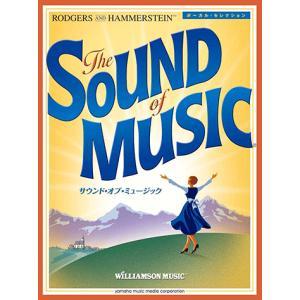 キーワード:楽譜/すべての山に登れ/エーデルワイス/ドレミの歌/自信を持って/ひとりぼっちの羊飼い/...