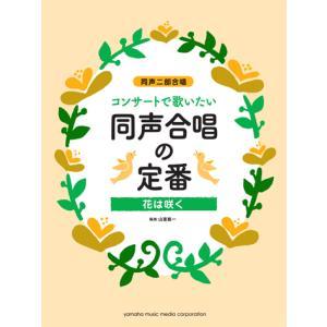 キーワード:楽譜/花は咲く/Stand Alone/いい日旅立ち/たしかなこと/糸/雨のち晴レルヤ/...