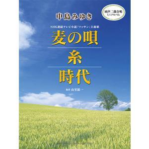 キーワード:楽譜/麦の唄/糸/時代/中島 みゆき