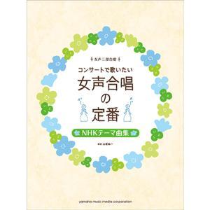 キーワード:楽譜/花は咲く/麦の唄/Stand Alone/雨のち晴レルヤ/おひさま〜大切なあなたへ...