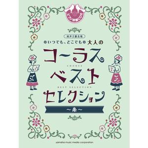 キーワード:楽譜+CD/あの素晴らしい愛をもう一度/異邦人/サライ/春よ、来い/糸/贈る言葉/翼をく...