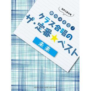 キーワード:楽譜/心の瞳/明日への手紙/桜ノ雨/365日の紙飛行機/結 -ゆい-/未来/涙そうそう/...