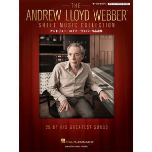 楽譜 ボーカル/ピアノ ボーカル&ピアノ アンドリュー・ロイド・ウェバー作品選集 25 of His...