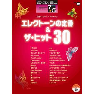 楽譜 エレクトーン STAGEA・EL エレクトーンで弾く 7〜5級 Vol.19 エレクトーンの定...