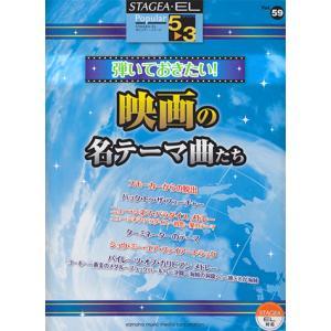 楽譜 エレクトーン STAGEA・EL ポピュラー 5〜3級 Vol.59 弾いておきたい!映画の名...