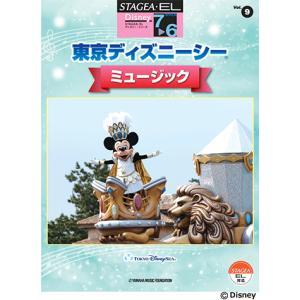 楽譜 エレクトーン STAGEA・EL ディズニー 7〜6級 Vol.9 東京ディズニーシー・ミュー...