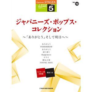 楽譜 エレクトーン STAGEA J-POP 5級 Vol.12 ジャパニーズ・ポップス・コレクショ...
