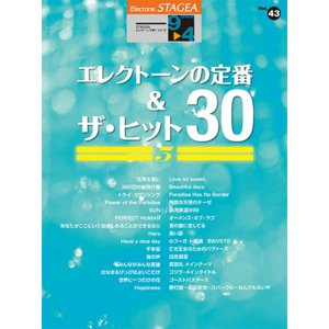 楽譜 STAGEA エレクトーンで弾く 9〜4級 Vol.43 エレクトーンの定番&ザ・ヒット30 【5】