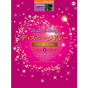 楽譜 エレクトーン STAGEA ディズニー  5〜3級 Vol.11 ディズニー・メドレー・ベスト...