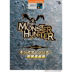 楽譜 STAGEA エレクトーンで弾く 6〜4級 Vol.47 モンスターハンター狩猟楽曲集