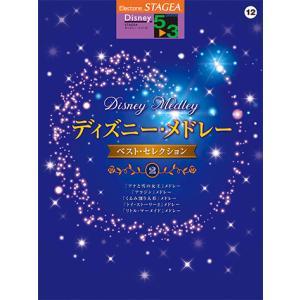 楽譜 エレクトーン STAGEA ディズニー  5〜3級 Vol.12 ディズニー・メドレー ベスト...
